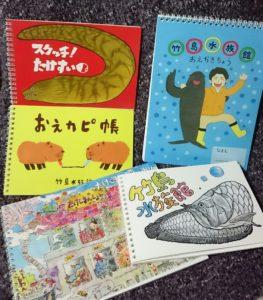 竹島水族館のお土産スケッチブック