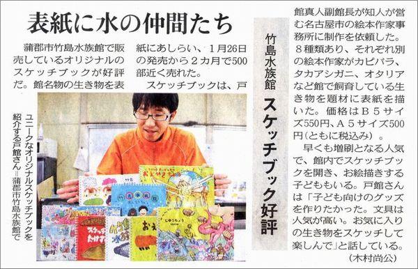 中日新聞での掲載