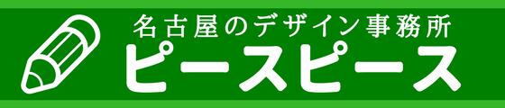 名古屋の手描きデザイン事務所ピースピース