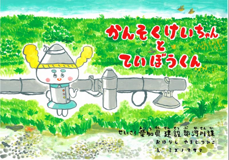 愛知県制作依頼の紙芝居