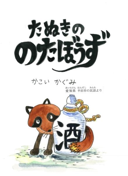 愛知県半田市の酒蔵さま/販売用土産絵本