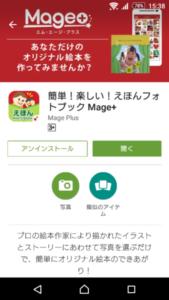 アプリのデザイン