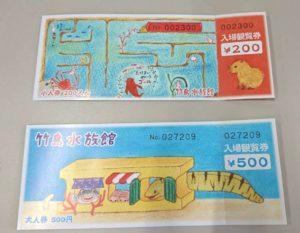 竹島水族館のチケットデザイン