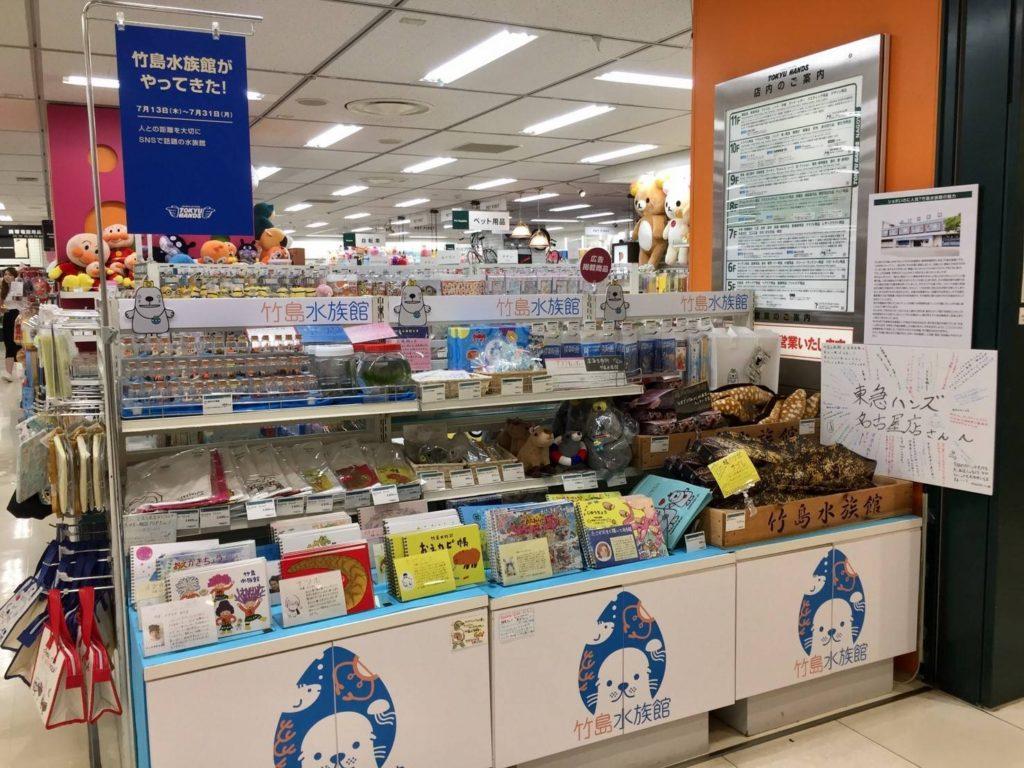 名古屋駅の東急ハンズでの販売コーナー