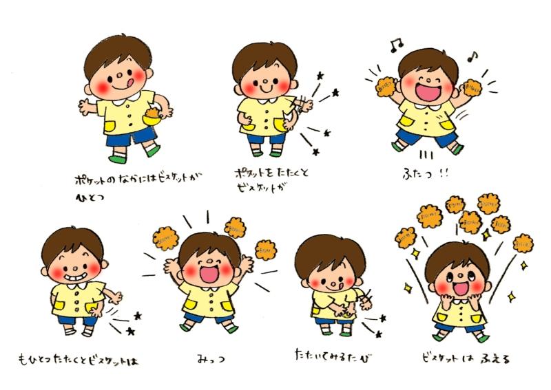 制作実績リトミック教室用の大型絵本 愛知県名古屋市の手描き手書き