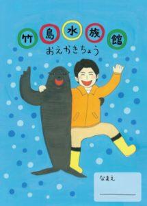 竹島水族館スケッチブック