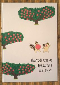 桃の力プロジェクト
