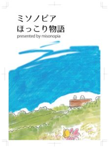 施設紹介絵本