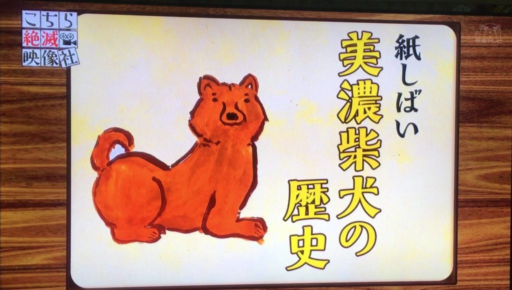 東海テレビ放映『紙芝居』