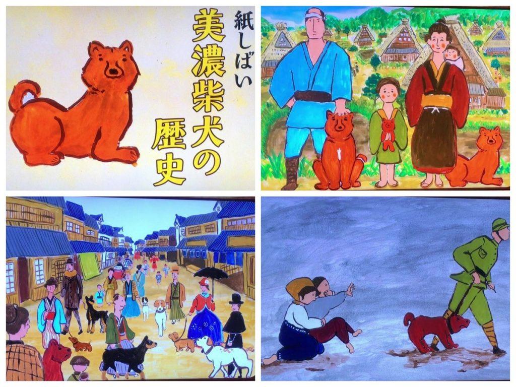 東海テレビ放映紙しばい『美濃柴犬の歴史』