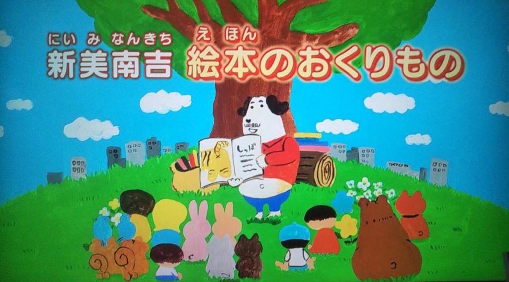 NHKテレビ番組にて「新美南吉 絵本のおくりもの」オープニングビジュアル制作